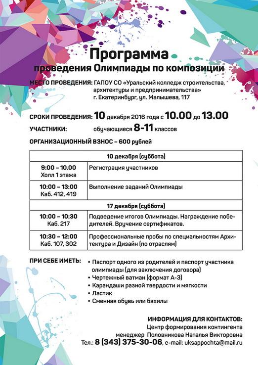 programma_olimpiady_po_kompozitsii_dlya_sajta_10dekabrya2016